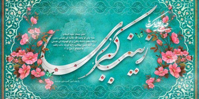 میلاد حضرت زینب سلام الله علیها مبارک