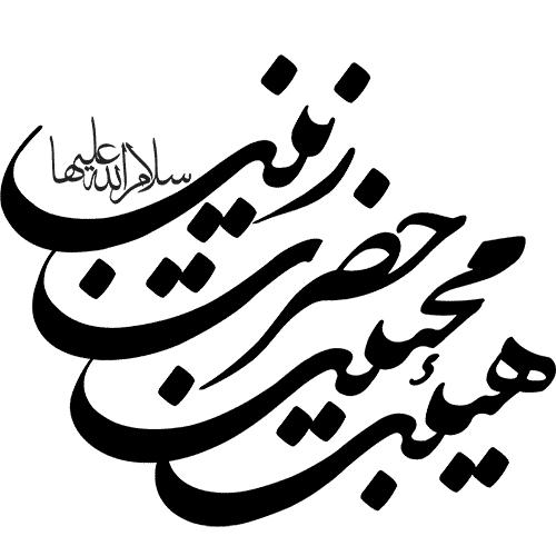 هیئت محبین حضرت زینب سلام الله